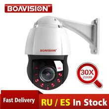 جديد 4.5 بوصة HD 1080P 4MP 5MP PTZ IP كاميرا شبكة في الهواء الطلق Onvif سرعة قبة 30X عدسات تكبير كاميرا متحركة CCTV 150 متر الأشعة تحت الحمراء للرؤية الليلية