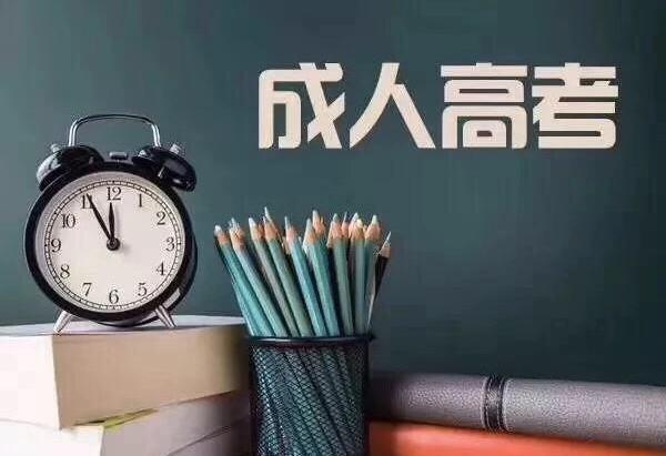 """2021年成人高考""""大改革""""落地执行"""