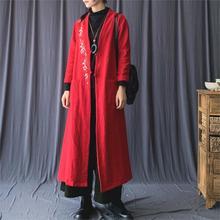 Женское длинное платье в китайском стиле, свободное хлопковое вышитое женское традиционное народное пальто hanfu