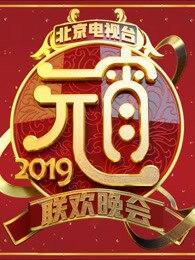 2019北京卫视元宵晚会