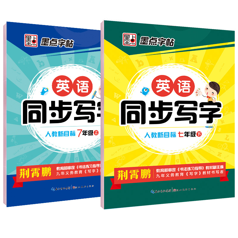 2019 Autumn New Junior High School Students English Synchronous Pep PEP7 Seventh Grade Upper And Lower Volumes Set English Calli