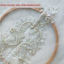 New high-end silver-white beaded sequined European wedding dress back skirt DIY material lace blossom applique
