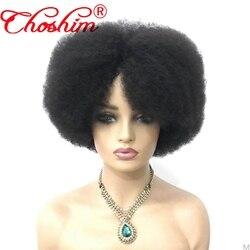 Афро кудрявые Боб машина сделал парик бразильский Реми 130% плотность полная машина сделанные человеческие волосы парики для черных женщин