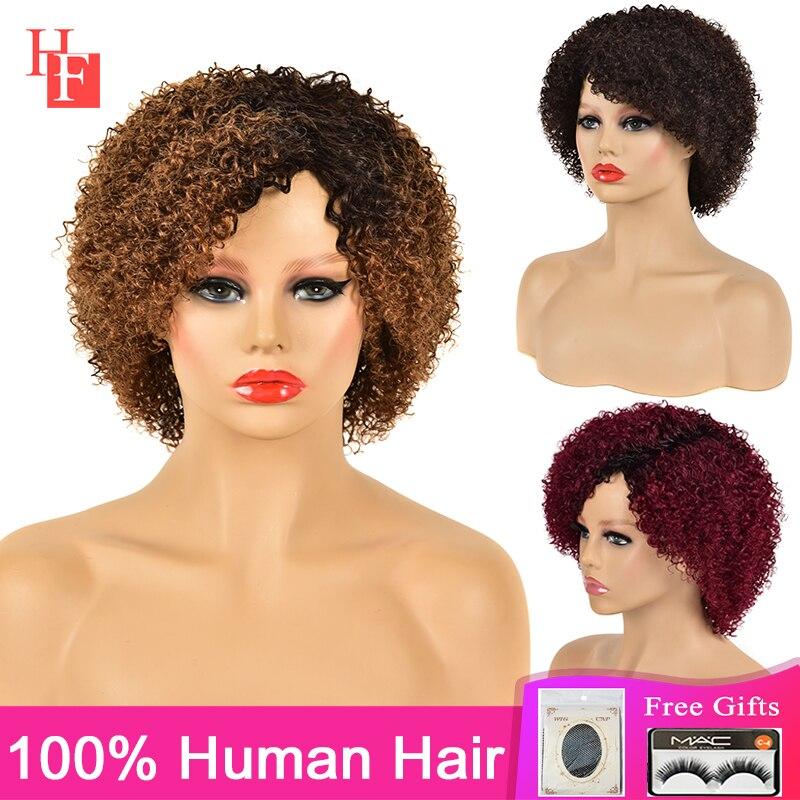 Афро кудрявые парики HF для черных женщин, короткие кудрявые человеческие волосы, парик с челкой, бразильский кудрявый парик Remy для косплея