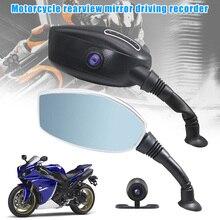 מכירה לוהטת נהיגה מקליט אופנוע Rearview מירור 1080p מצלמה אוטומטי דיגיטלי וידאו מקליט