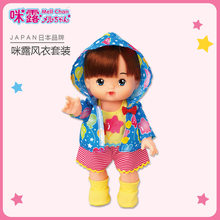Mi Lu Trench Coat Set mellchan GIRL'S Doll Clothes Toy 513811(China)