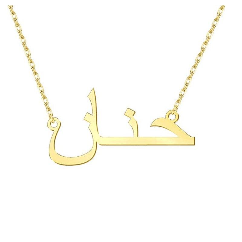カスタムアラビア銘板ネックレスパーソナライズされたイスラムジュエリーフォントペンダントネックレスチェーンゴールドカラー女性花嫁介添人の女の子ギフト