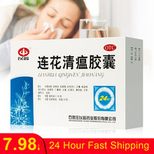 24/120/240 Pcs First Aid Capsule Lianhua Qingwen Capsules capsule Clear Jiaonang Away Plague for Influenza Fever first aid kit