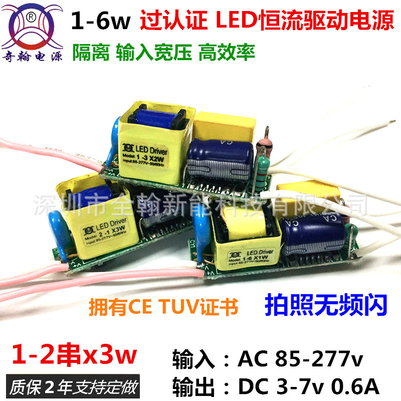 LED Driving Power Non-Strobe CE Certification 3w4w5w6w600ma1-2 String X3w Built-in Constant Current Power Supply Bare Board
