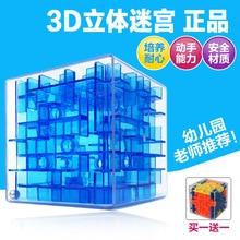 3D Кубик Рубика лабиринт обучающая игрушка для школьников 4-6 лет детский катающийся волшебный шар смывается игра