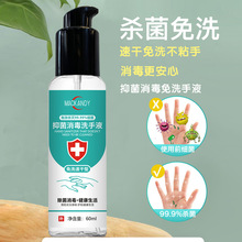 Mako Andy hand sanitizing gel antibacterial disinfection 10-second speed hand sanitizer