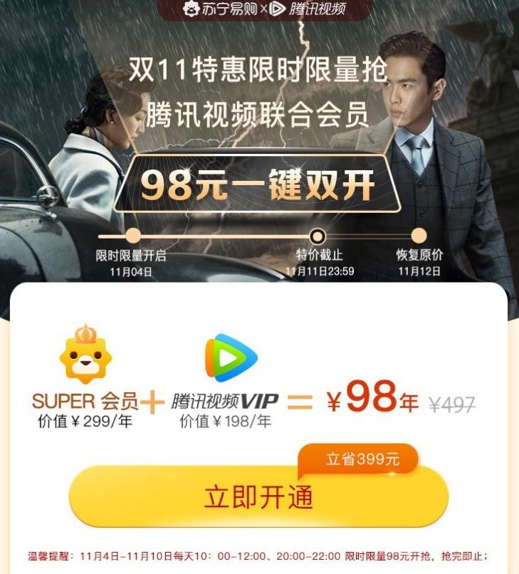 98元開1年騰訊視頻VIP+1年蘇寧SUPER會員圖片