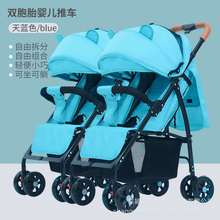 Twin Baby Strollers Can Sit and Detachable High Landscape Light Folding Shock Double Stroller Two Tire Cart