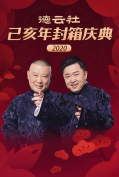 德云社己亥年封箱庆典2020