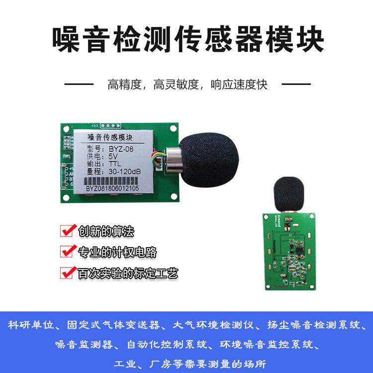 Noise Detection Module Noise Decibel Meter Noise Sensor Module