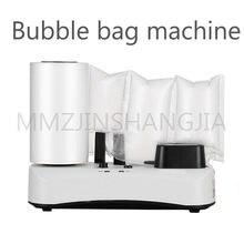 220 В компактная машина для воздушных подушек автоматическая