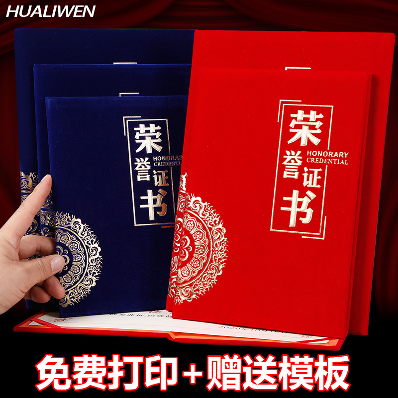 Certificate Honor Case Appointment Paper Document Storage A4 Cover Completion Inner Core Creative