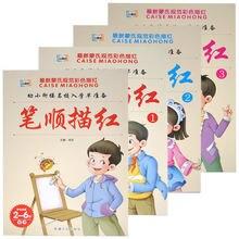 Cahier de caractères chinois de base et ordre des traits pour enfants d'âge préscolaire ou primaire, 4 pièces