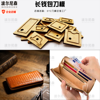 Classic Japanese sword cutting die Folding Wallet punching steel card bag straight mold leather cutting die wood mold tool