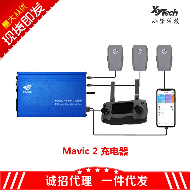 Dji Yulai 2 Pro 1 Drag 5 Unmanned Aerial Vehicle Battery Charger Mavic 2 Pro & Zoom Charger