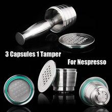 Нержавеющая Сталь Nespresso многоразовая кофейная капсула трамбовочная многоразовая кофейная капсула аксессуары для кухни деловой Новогодний подарок