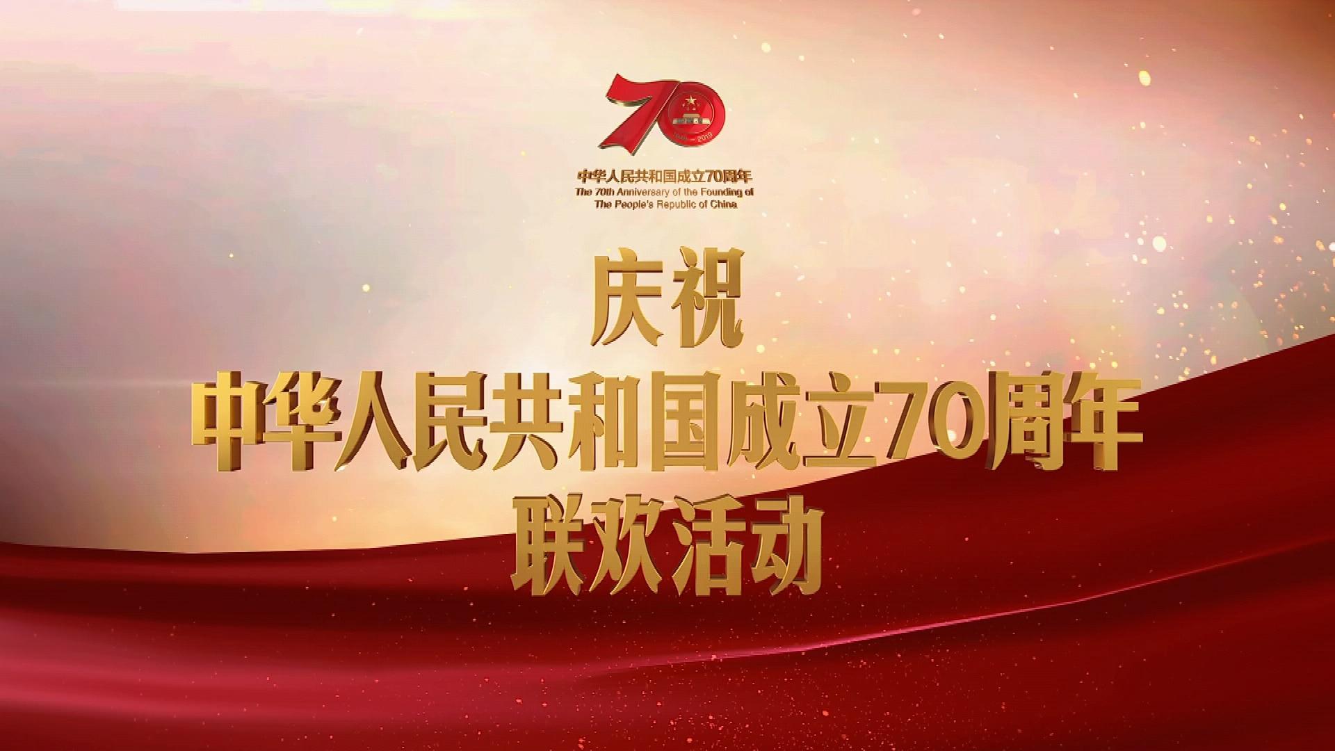 70周年國慶廣場大聯歡