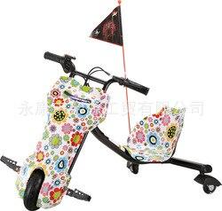 2018 Nuovo Stile di Alta Qualità Triciclo Elettrico Drift Auto Per Bambini Piazza Drift Auto 36v250w Ruota Lampeggiante