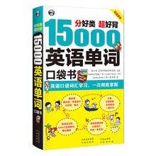 Новинка 15000 слов английская быстрая память общий лексический