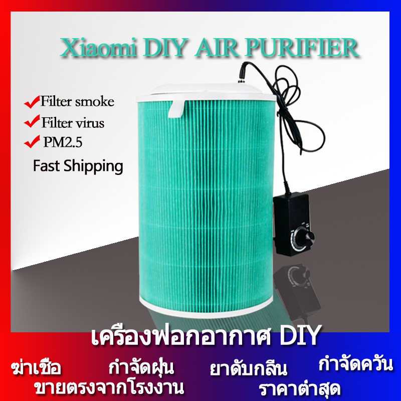DIY Xiaomi Air Purifier Air Cleaner Household HEPA PM2.5 Filter Smoke Dust Formaldehyde TVOC Home Car Deodorization Air Purifier