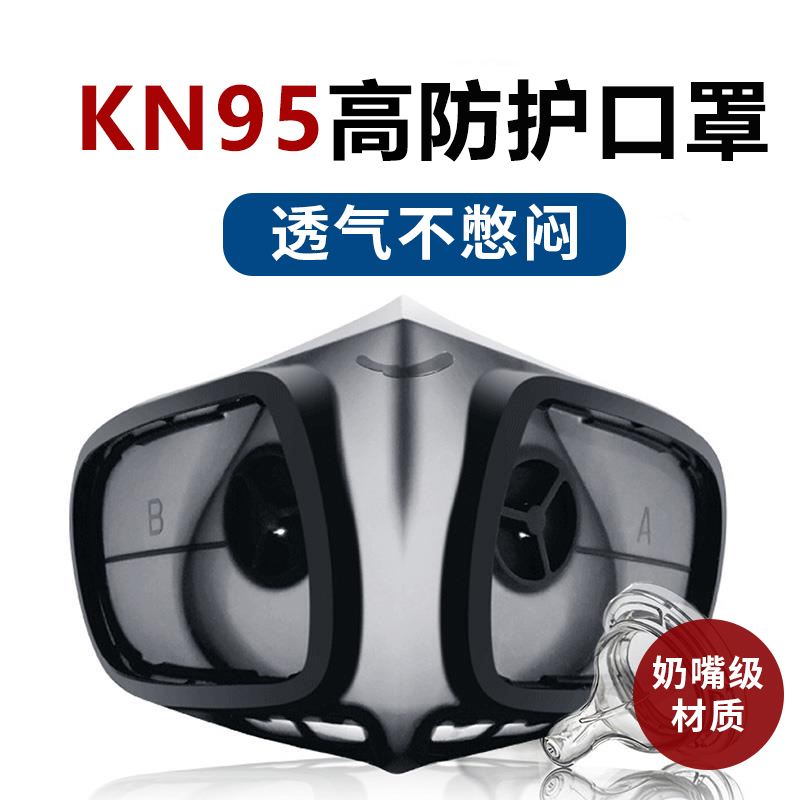 KN95 Mask Protection Mask Electric Mouth Made Hood Men's Dustproof Breathable Anti-fog Haze Non-Disposable Respirator