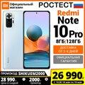 Смартфон Xiaomi Redmi Note 10 Pro 8 + 128ГБ RU,[промокод:SHIKUEM2000],[Ростест, Доставка от 2 дня, Официальная гарантия]