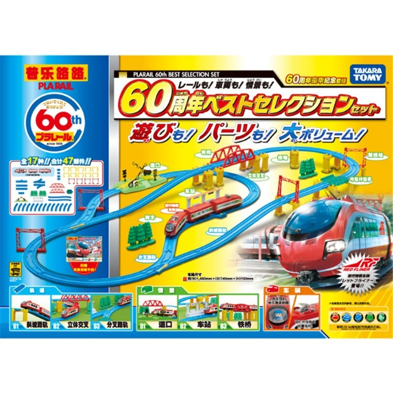 Takara Tomy Plarail Electric Train 60th Anniversary Kit Toy Track Car Kids Gifts