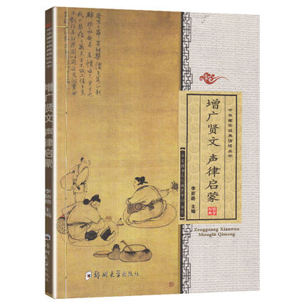 Reading Of Chinese Classics Book Zheng Guan Xian Wen Sheng Lv Qing Meng With Pinyin
