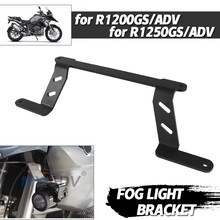 Moto Fog Light Led Bracket For BMW R1250GS Adventure R1200GS R1200 R 1250 GS/ADV LC 2019 2020 Auxiliary Lights Holder Support