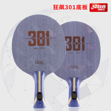 Original  DHS  301 Arylate CARBON  Table Tennis Blade/ ping pong Blade/ table tennis bat with BOX  FREE Edge Tape