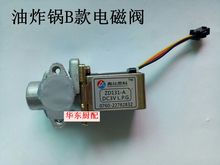 Gas oven solenoid valve 24V solenoid valve self-priming solenoid valve Special solenoid valve for gas oven цена и фото