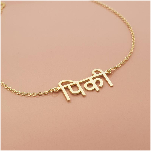 Hindu Sterling Silver Name Necklace Hindi Name Necklace Hindi Necklace Handmade Name Necklace Custom Hindu Jewelry Gift