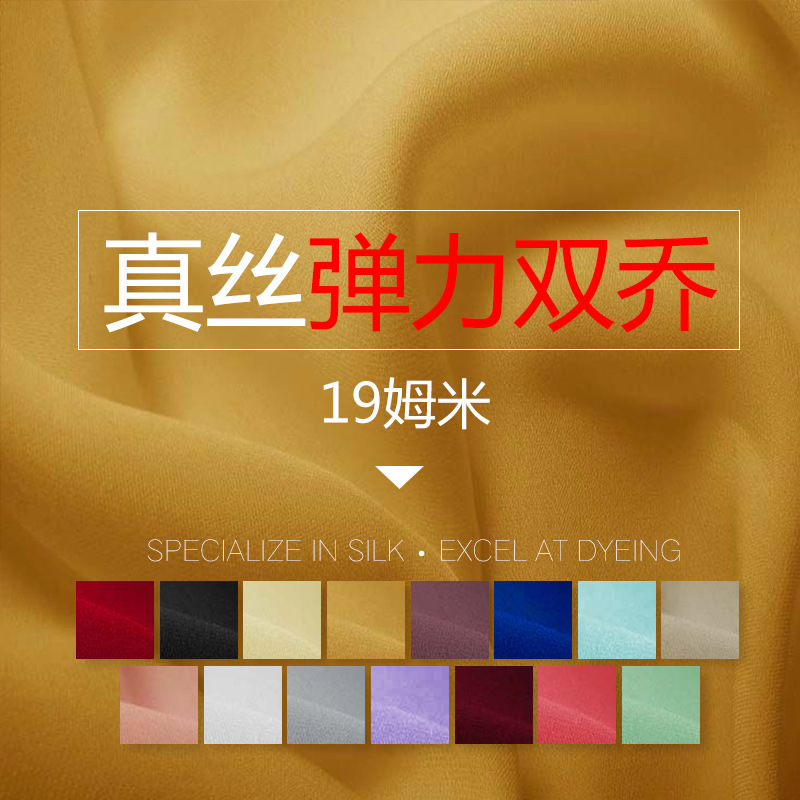 Silk Fabrics For Dresses Blouse Wedding Clothing Meter 100% Pure Silk Georgette GGT 19 Mill High-end Free Ship Fashiondavid