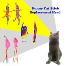 Серия животных игрушка для кошек Сменная головка пушистые интерактивные