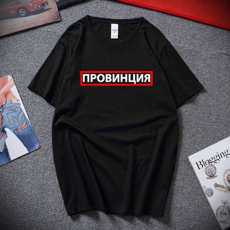 Male Tee Shirt PROVINCE Russian Inscriptions Printed Fashion T-shirt Vintage Cotton Tshirt Men Graphic Unisex T Shirt