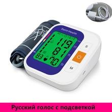 Русский Голос с подсветкой тонометр Электрический цифровой монитор артериального давления BP Сфигмоманометр измеритель пульса для измерения