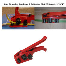 Руководство PP/PET обвязочная машина 12-19 мм поли ОБВЯЗОЧНЫЙ натяжитель гибкие упаковочные ленты обвязочная машина обвязочный инструмент