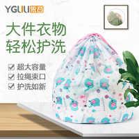 Sac à linge à cordon sac à linge de protection grande taille lave-linge Extra-Large pour sac de Lingerie Anti-Transformation filet Po