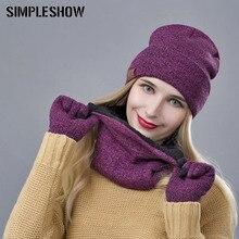 Брендовый дизайнерский женский шарф шляпа перчатки Комплект из трех шапка и шарф предметов зимний теплый комплект Женская шапка Шарфы мужские унисекс Прямая шапка и снуд
