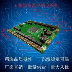 Przemysłowa kamera kolejowa o szerokim zakresie temperatur 16/18/20 Port Splitter Mini moduł mikroprocesorowy przełącznik sieciowy