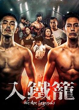 《入铁笼》2019年香港动作电影在线观看