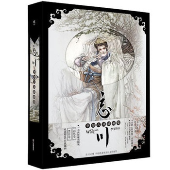 Chinese ancient figure drawing books Neoclassical Ancient illustration painting book by li kun -Wangchuan - discount item  10% OFF Books