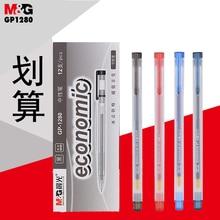 M&G Econonic Neutral Pen.Semi-needle Tube 0.5mm 4 Colors Pens. Office Supplies GP1280