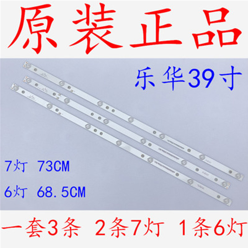 3pcs/set Led Backlight For LED39C310A Led Strip JS-D-JP3910-071EC JS-D-JP3910-061EC