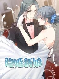 隱婚新娘 第1季 叫板總裁小甜心